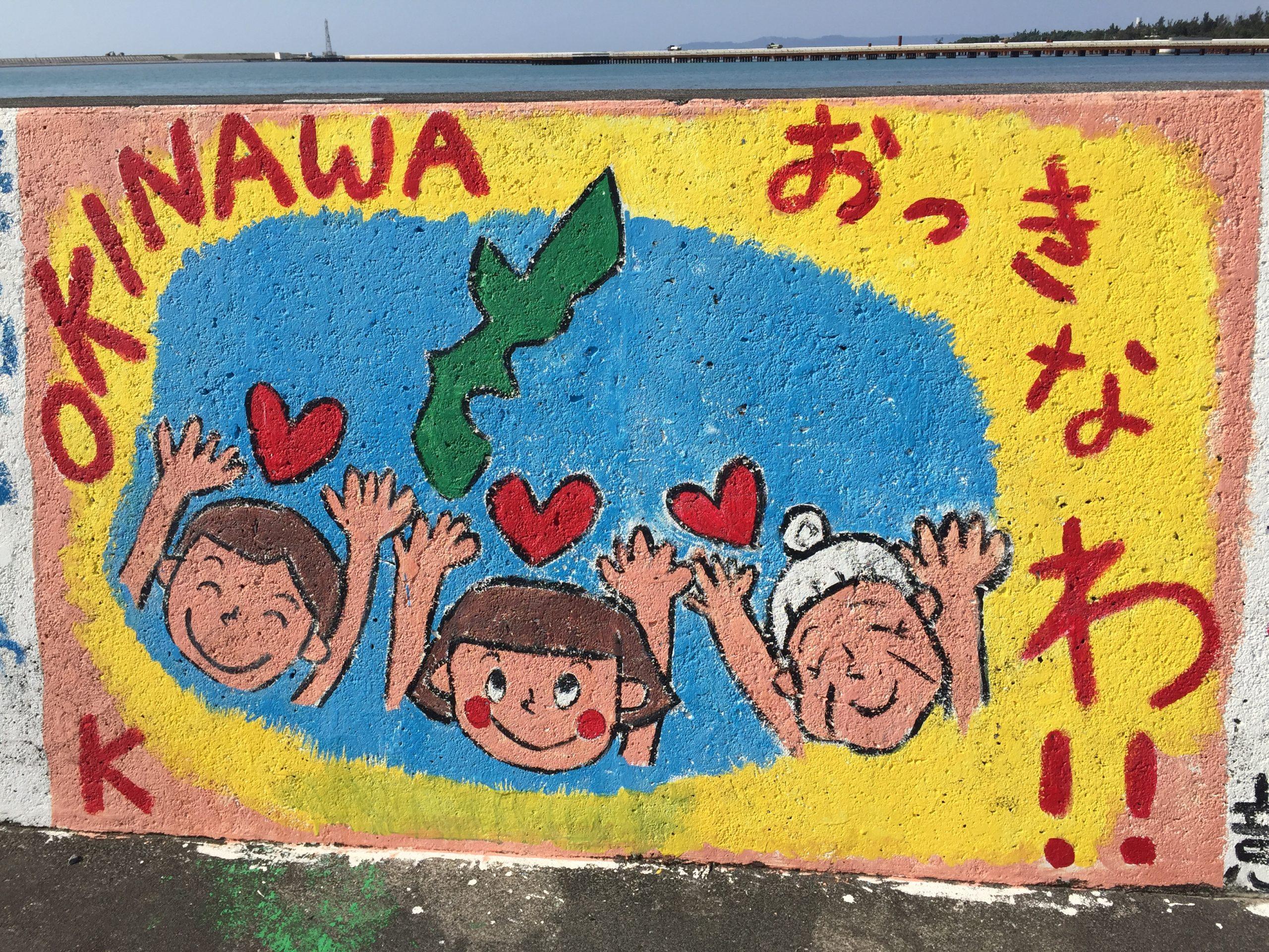 Painted Wall of cute Okinawan Children